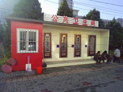 伊宁移动公厕设备项目中标