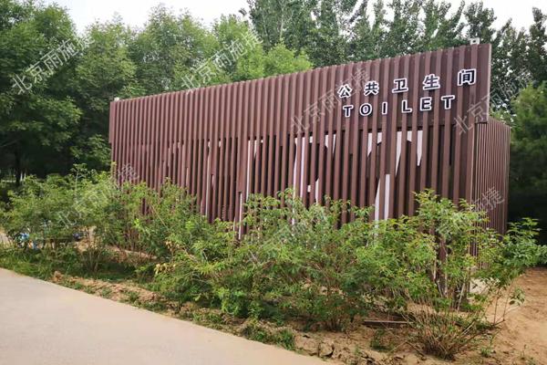 北京中关村环保厕所案例