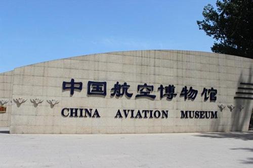中国人民解放军空军航空博物馆