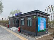 北京世界园艺博览会项目
