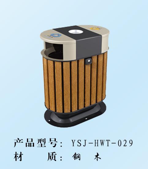 户外钢木垃圾桶 - 雨施捷-环保移动厕所采购首选品牌